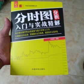 分时图分析入门与实战精解 零起点投资理财丛书