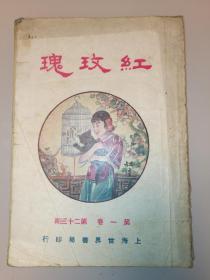 民国早期.//红玫瑰.(第一卷第二十三期)//上海世界书局.民国13年12月发行
