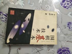 围棋基本技术/围棋初级教材丛书