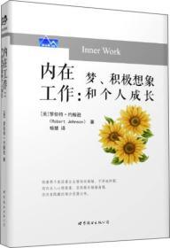 内在工作:梦、积极想象和个人成长