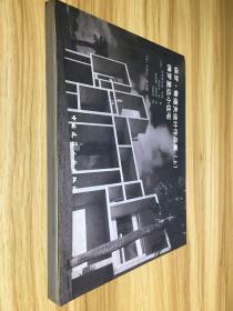保罗·鲁道夫设计作品集(上)