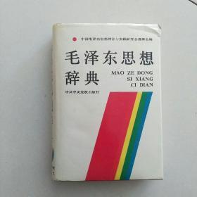 毛泽东思想辞典(精装)
