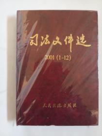 司法文件选2001(1-12辑) 合订本精装