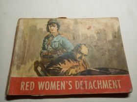 Red Womens Detachment (红色娘子军英文版) 初版 外文出版社