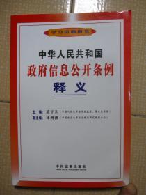 中华人民共和国政府信息公开条例释义