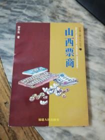 区域人群文化丛书:山西票商