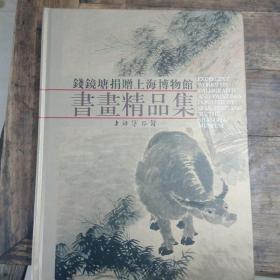 钱境塘捐赠上海博物馆书画精品集