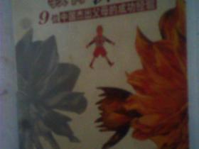 我们是这样教育孩子的-9位中国杰出父母的成功经验(久病榻前母爱歌  为女儿擎起 一片蓝天 鲲鹏是怎样展翅的)