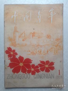 中国青年(1959年第1期,总第209期)