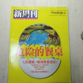 新周刊2004年第13期(危险的餐桌)