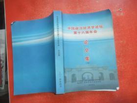 中国政治经济学论坛第十六届年会论文集(上册)