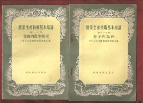 农业生产技术基本知识(第一分册+第十三分册+第十六分册+第十七分册+第二十一分册)5本合售
