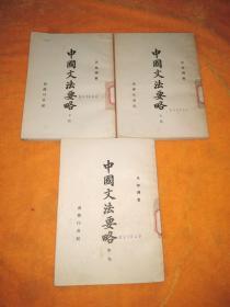 中国文法要略(上中下)