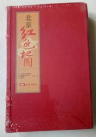 北京红色地图 DVD4碟 书一本