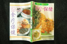 家庭饮食生活丛书:食疗.保健【4】