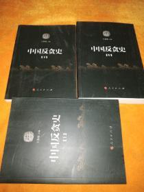 中国反贪史(上、中、下)