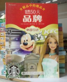 读·品·悟:精品中的精品——世界50大品牌