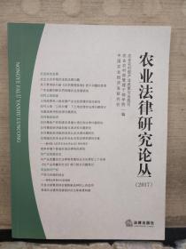 农业法律研究论丛(2017)