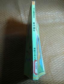 孝子神牛 【刘兴钦漫画系列】馆藏书