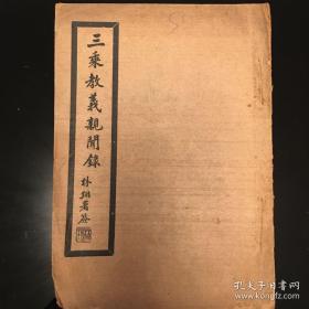 三乘教义亲闻录 民国24年 有藏书章