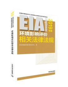 环境影响评价相关法律法规(2019年版)