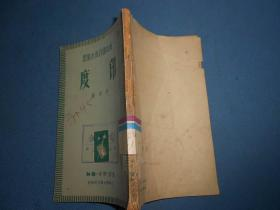 新中国百科小丛书:印度-49年6月沪初版