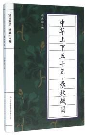 中华上下五千年(春秋战国)