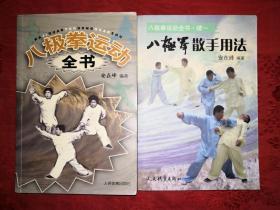 稀缺经典:八极拳运动全书正续篇(全二册)仅印4100册