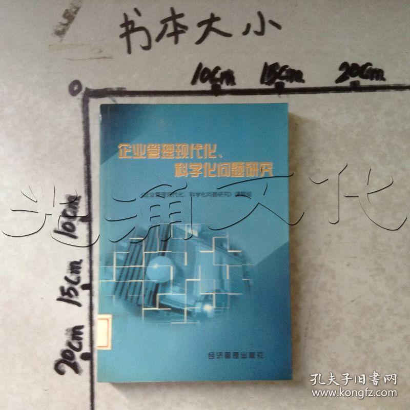 企业管理现代化、科学化问题研究---[ID:596757][%#161D4%#]