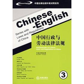 中国行政与劳动法律法规(中英对照法规)(3)——中国法律法规中英对照系列