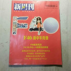新周刊(2004年 第14期 总第183期)--F40:新中年肖像
