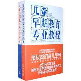 儿童早期教育专业教程(上下册 全国儿童早期教育培训指定用书)