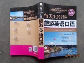 每天10分钟  旅游英语口语(升级版)(附光盘1张)