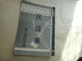 民谣集(康德七年)滨江省民生厅编