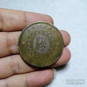 民國元年 四川軍政府 漢字銅幣 合背 雙面漢字 黃銅 五十文銅板