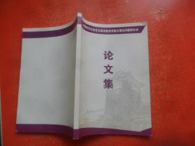 中国特色社会主义政治经济学重大理论问题研讨会 论文集