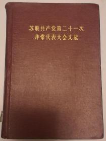 苏联共产党第二十一次非常代表大会文献(下册)