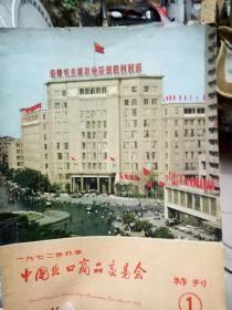 文革时期《中国出口商品交易会特刊》1972年特刊1,2,3,册合售(包快递)