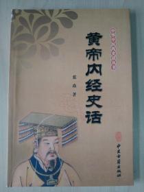 黄帝内经史话