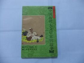 中国历代大文学家的故事(绘画本)