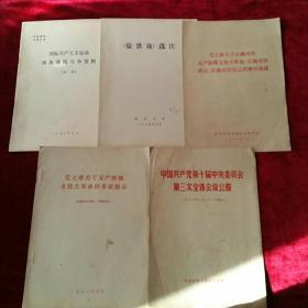 《盐铁论》选注(国际共产主义运动两条路线斗争资料   初稿)等5本合售