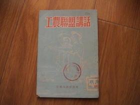 工农联盟讲话 (老版)