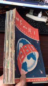 世界知识画报 1980年第1、3, 1984年第1-12期, 1985年第5期 (15本合售)