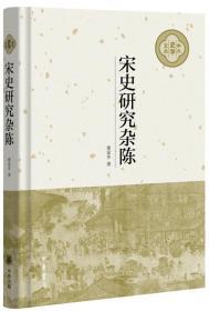 宋史研究杂陈(中大史学文丛)