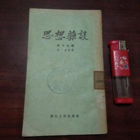 思想杂谈(第十九辑)(1954年初版初印)