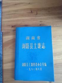 湖南省浏阳县土壤志