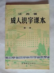 江苏省成人识字课本附册