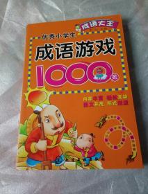 成语大王--优秀小学生成语游戏1000条