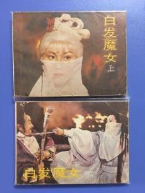 电影连环画《白发魔女》上下两册全.鲍起静/方平/刘雪华/江汉主演