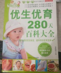 巧妈妈完美孕产系列丛书__优生优育280天百科大全